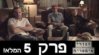 זגורי אימפריה, עונה 2 - פרק 5 לצפייה ישירה