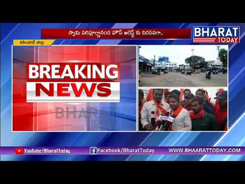 Karimnagar Bandh Over Swami Paripoornananda House Arrest | 2nd Day | Bharattoday H