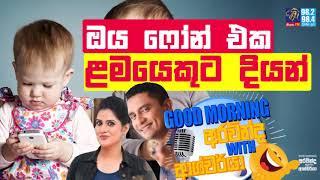 SIYATHA FM MORNING SHOW - 2019 10 02