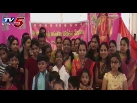 Telugu NRIs Celebrates Telangana Formation Day In Abu Dabi | UAE | TV5 News