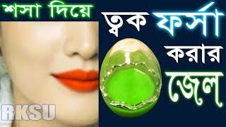ফর্সা ও উজ্জ্বল ত্বক শশা দিয়ে : রূপচর্চায় শসা Beauty Tips In Bangla, Cucumber Gel For Fair Skin