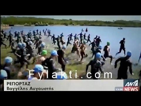 Δεύτερη συνεχόμενη χρονιά το XTERRA στη Λίμνη Πλαστήρα ANT1 - fylakti.com