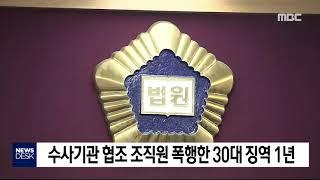 수사기관 협조 조직원 폭행한 30대 징역 1년