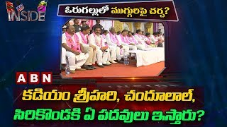 TRS Party Seats Allotment Among 3 leaders in Warangal Constituency | Inside