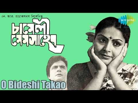 O Bideshi Takao | Chameli Mem Saheb | Bengali Movie Song | Hemanta Mukherjee video