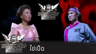 Iron Chef Thailand - S5EP28 - ไข่เป็ด - 10/10/2015
