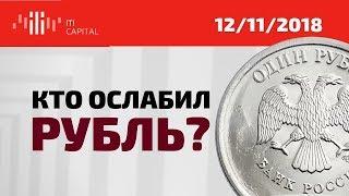 Кто Спровоцировал Резкое Падение Рубля?