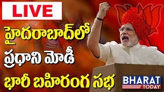 PM Modi Live Today  : PM Modi Public Meeting Live From Hyderabad || Bharat Today Live