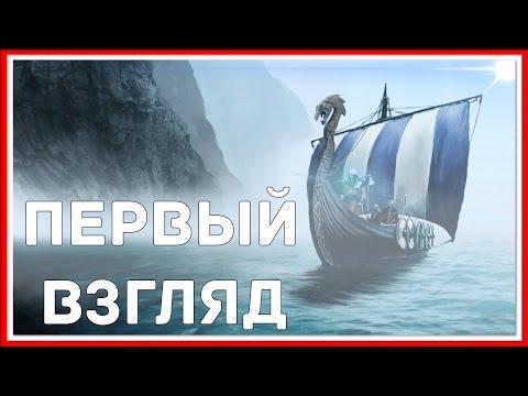 Expeditions: Viking — БОЛЬШОЙ ПЕРВЫЙ ВЗГЛЯД (ИГРА ТОП!!!)