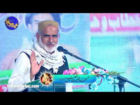 Janab Molana Muhammad Yasin | Khatm e Nabuwwat, Wahdat e Ummat Conference 2019|1441