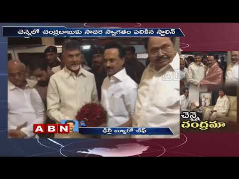 CM Chandrababu Receives Grand welcome from DMK chief Stalin | meeting over Anti BJP Front