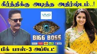 Keerthy Sureshku Aditha Athirstam – Bigg Boss 3 Update