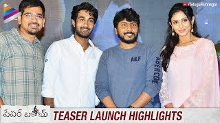 Paper Boy Teaser Launch Highlights | Sampath Nandi | Santosh Shoban | Riya Suman | Tanya Hope