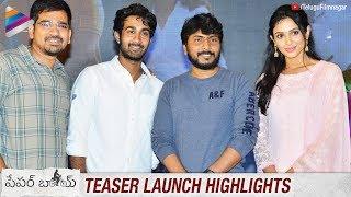 Paper Boy Teaser Launch Highlights | Sampath Nandi | Santosh Shoban | Riya Suman | Tanya Hope