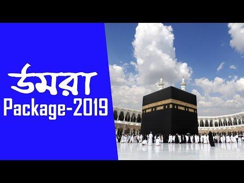 Harga ramadan umrah package