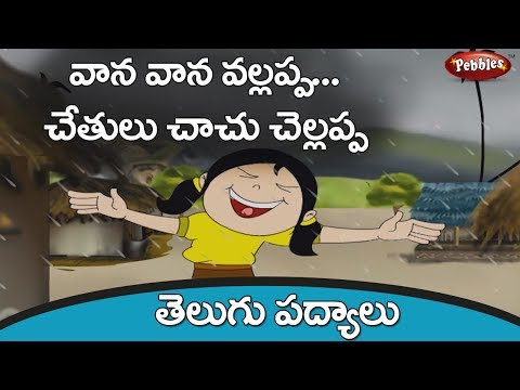 Vana Vana Vallappa Telugu Rhyme- Pebbles Telugu Rhymes for Kids Photo Image Pic