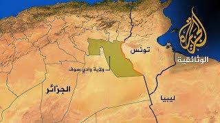 الرمل الأخضر - الجزائر
