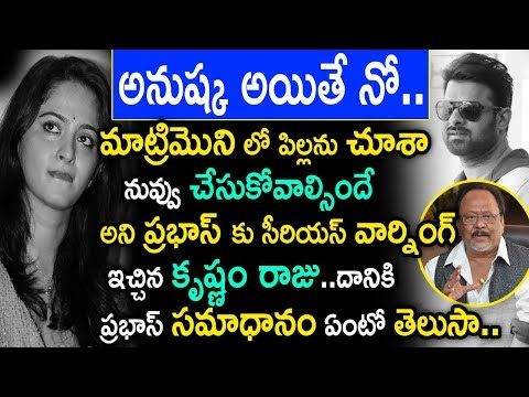 Krishnam Raju Fire On Prabhas || Tollywood Celebrity News updates || Anuska || Jilebi