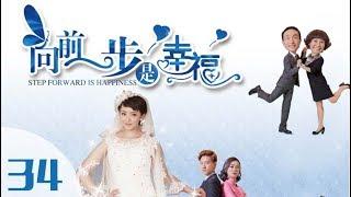 《向前一步是幸福》第34集 都市情感剧(傅程鹏、刘晓洁、杨雪、徐洪浩领衔主演)