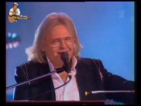 Юрий Антонов - О тебе и обо мне. 2005