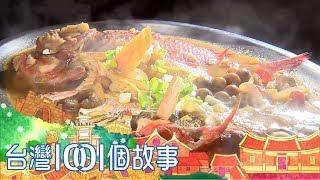 海魚生魚片加菜 傳統麵店成名店 台灣1001個故事part2