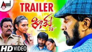 KICHCHU | New HD Trailer 2017 | Kichcha Sudeepa | Ragini Dwivedi | Dhruva | Abhinaya | Pradeep Raj
