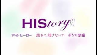 HIStory マイ・ヒーロー 第2話