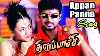 Thirupachi | Tamil Movie Video Songs | Appan Panna Video Song | Vijay Dance | Vijay Kuthu Song