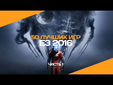 50 лучших игр E3 2016. Часть 1 (Prey, Battlefield 1, Mass Effect: Andromeda)