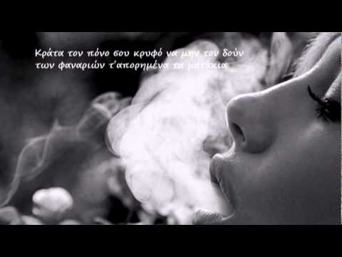 Rokkos Стелиос Обещания - Υποσχέσεις Ρόκκος Στέλιος (στίχοι)