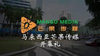 马来西亚芒果传媒开幕礼 Mango Media Malaysia Opening Ceremony