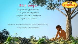 Vemana Padyalu Juke Box || Yogi Vemana Poems In Telugu