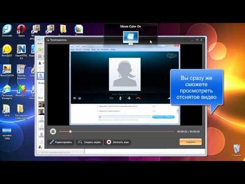 Видео как записать видео со Скайпа
