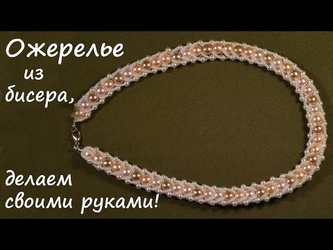 Ожерелье из бусин видео