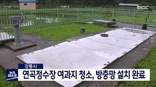 일도월투) 강릉시 연곡정수장 청소 완료