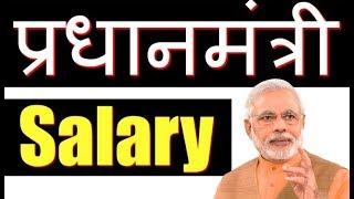 How Much Is The Indian Prime Minister's Monthly Salary? भारतीय प्रधान मंत्री का मासिक वेतन कितना है?
