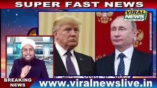 22 Oct, International Top 5 News, दुनिया की 5 बड़ी खबरें : Viral News Live