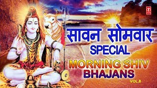 सावन सोमवार Special I Morning Shiv Bhajans I Monday Morning शिव जी के भजन I Best Collection