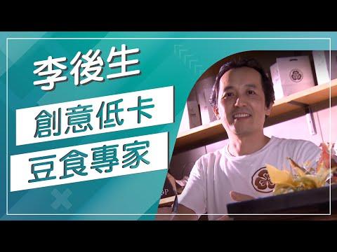 台灣-草地狀元-20180806 1/2 創意低卡豆食專家