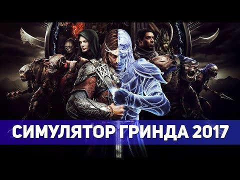 Middle-Earth: Shadow of War - ОБЗОР