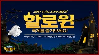 [KDMO]: NEW DIGIAURA, SPECIAL ATTENDANCE & MORE!!! - HALLOWEEN EVENT (PART 2)