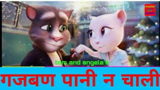 Gajban pani ne chali ! Tom and angela version song ! Sapna choudhary ! chundadi jaipur ki :