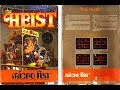 The Heist On The Colecovision mp3