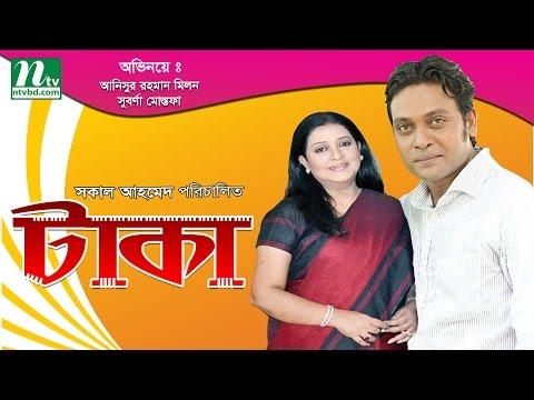 Bangla Natok Taka (টাকা ) | Suborna Mustafa, Anisur Rahman Milon | Directed By Sokal Ahmed