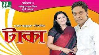 NTV Bangla Natok- Taka   Suborna Mustafa   Anisur Rahman Milon   Directed by Sokal Ahmed