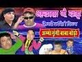 Amma Gungi Baba Boro | Sindhi Comedy Full Movie | Ahmedabad Ji Mashoor |