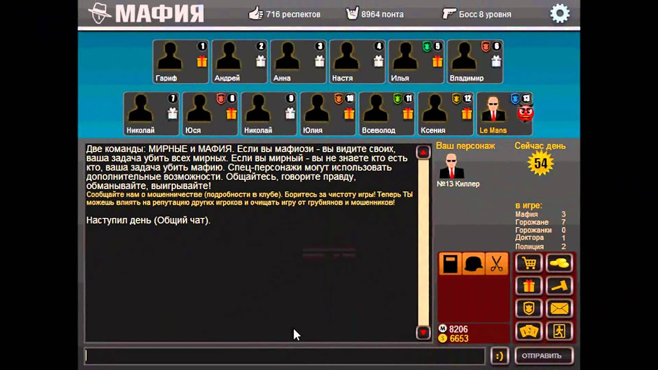 Мой Видео-обзор Мафия-убийца ВК (1080 HD) словоед ответы в одно