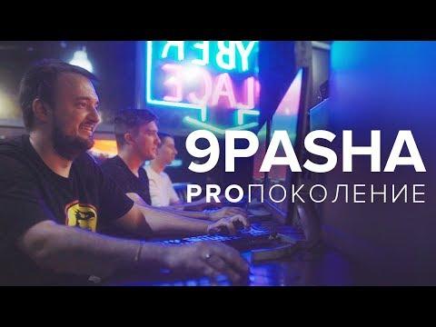 9Pasha. PROпоколение