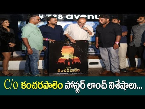 C/o Kancharapalem poster launch highlights ll Pulihora News