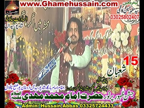 Allama Sajjad Akbar of Lahore Jashan 15 Shaban 2018 At Shapur Syedan village Chakwal